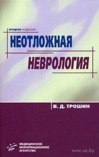 Неотложная неврология. Владимир Трошин