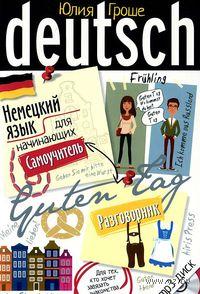 Немецкий язык для начинающих. Самоучитель. Разговорник (+ CD). Ю. Гроше