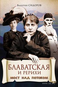 Блаватская и Рерихи. Мост над потоком. Валентин Сидоров