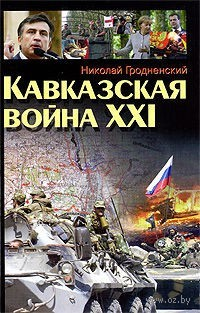 Кавказская война ХХI. Николай Гродненский