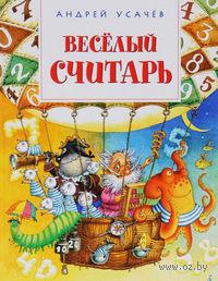 Веселый считарь. Андрей Усачев