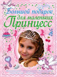 Большой подарок для маленьких принцесс. Дарья Ермакович