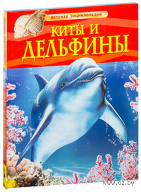 Киты и дельфины. Сюзанна Дэвидсон