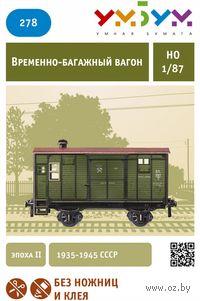 """Сборная модель из картона """"Временно-багажный вагон"""" (масштаб: 1/87)"""