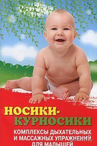 Носики-курносики. Комплексы дыхательных и массажных упражнений для малышей