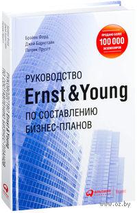 Руководство Ernst & Young по составлению бизнес-планов. Брайен Форд, Джей Борнстайн, Патрик Пруэтт