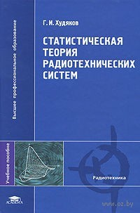 Статистическая теория радиотехнических систем. Геннадий Худяков