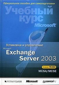 Установка и управление Microsoft Exchange Server 2003 (+ CD)