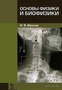 Основы физики и биофизики. Игорь Иванов