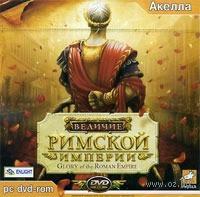 Величие Римской Империи