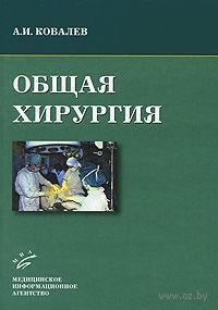 Общая хирургия. Александр Ковалев