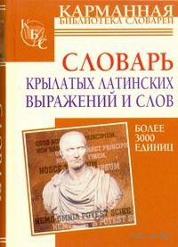Словарь крылатых латинских выражений и слов. Валентин Шендецов