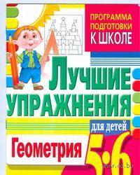 Геометрия. Лучшие упражнения для детей 5-6 лет. Светлана Гаврина