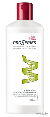 """Легкий бальзам-ополаскиватель Wella Pro Series """"Volume"""" для объема (500 мл)"""