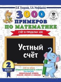 3000 примеров по математике. Устный счет. Счет в пределах 100. 2 класс. Ольга Узорова, Елена Нефедова