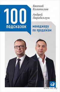 100 подсказок менеджеру по продажам. Евгений Колотилов, Андрей Парабеллум