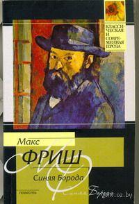 Синяя борода (м). Макс Фриш
