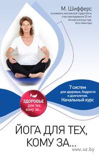 Йога для тех, кому за.... Мария Шифферс