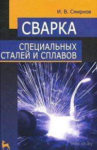 Сварка специальных сталей и сплавов. Иван Смирнов