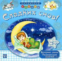Сладких снов! 2+