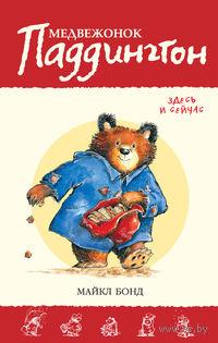 Медвежонок Паддингтон здесь и сейчас