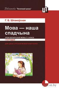 Мова - наша спадчына. Урокі беларускай мовы ў 4 класе. І паўгоддзе