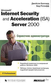 Microsoft Internet Security and Acceleration (ISA) Server 2000. Справочник администратора