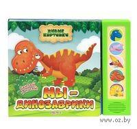Мы - динозаврики. Книжка-игрушка. Екатерина Жукова