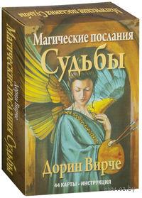 Магические послания судьбы (44 карты + брошюра). Дорин Вирче