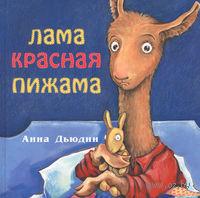 Лама красная пижама. Анна Дьюдни