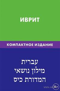 Иврит. Тематический словарь (16+)