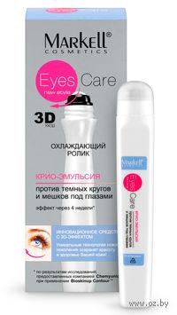 Крио-эмульсия против темных кругов и мешков под глазами (12 г)