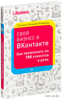 Свой бизнес в ВКонтакте. Как привлекать по 100 клиентов в день