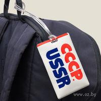 "Бирка на багаж ""СССР"""