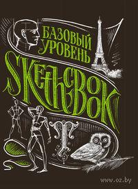 SketchBook. Визуальный экспресс-курс по рисованию. Базовый уровень (черный)