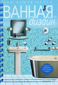 Ванная. Дизайн. Дом вашей мечты