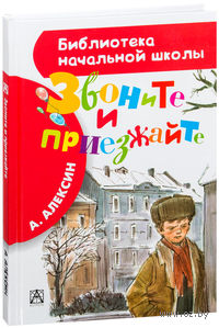 Звоните и приезжайте!... Анатолий Алексин