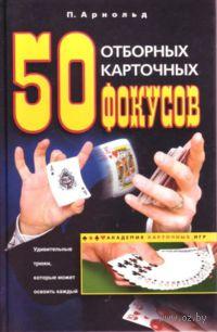 50 отборных карточных фокусов. Питер Арнольд