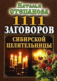 1111 заговоров сибирской целительницы. Наталья Степанова