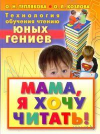 Технология обучения чтению юных гениев. Мама, я хочу читать!. Ольга Теплякова