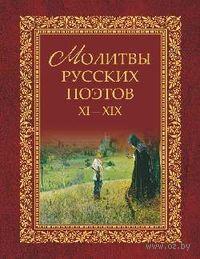 Молитвы русских поэтов. Том первый. XI-XIX вв.