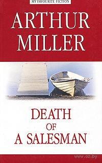 Death of a Salesman. Артур Миллер