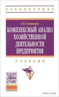 Комплексный анализ хозяйственной деятельности предприятия. Глафира Савицкая