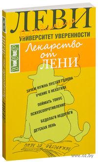 Лекарство от лени (м). Владимир Леви