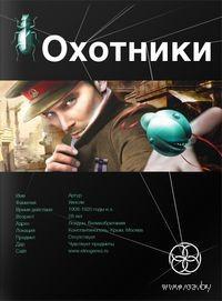 Охотники. Погоня за жужелицей (книга первая). Лариса Бортникова