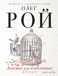 Ловушка для влюбленных (м). Олег Рой