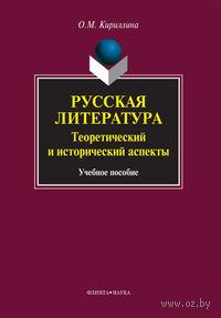 Русская литература: теоретический и исторический аспекты. Ольга Кириллина