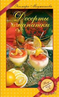 Десерты и напитки. Эльмира Меджитова