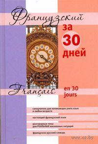Французский за 30 дней. Михелине Функе