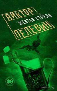 Желтая стрела (м). Виктор Пелевин